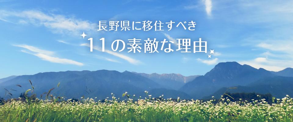 長野県安曇野移住計画