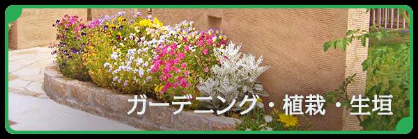 ガーデニング・植栽・生垣