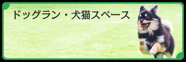 ドッグラン・犬猫スペース