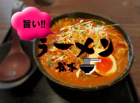 松本市のおすすめ評判のラーメン店まとめ!