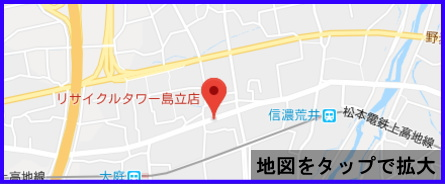 松本市周辺のリサイクルショップ一覧リサイクルタワー