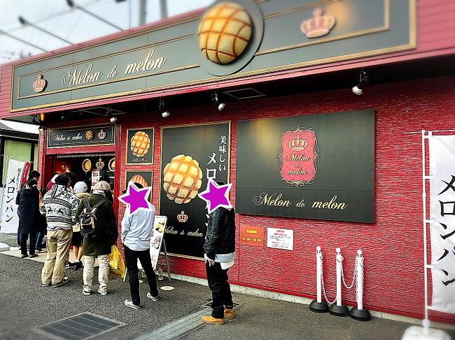 松本市に新OPEN!メロンパン専門店『Melon de melon(メロン・ドゥ・メロン)』