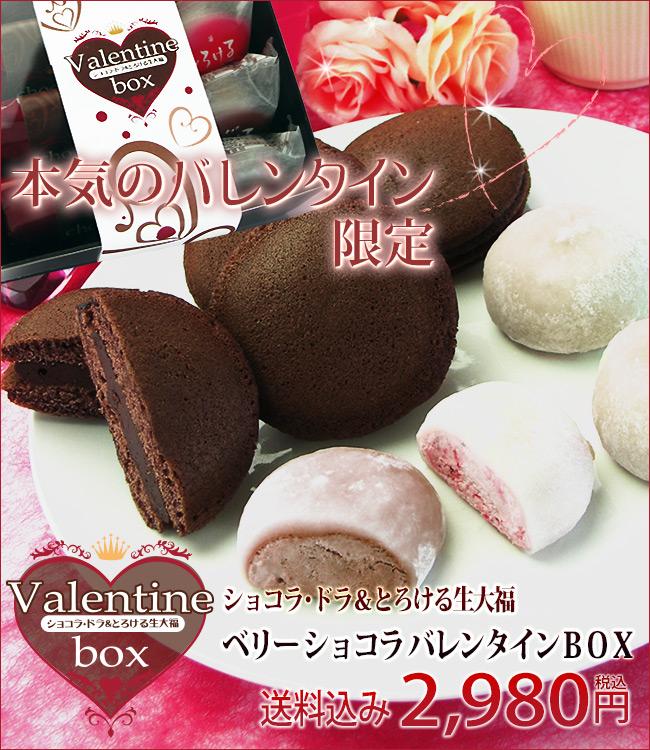 【2018年度版】おすすめ松本市で買えるバレンタインチョコ