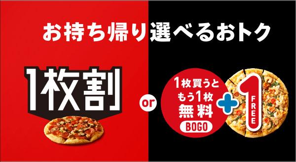 1枚購入で1枚無料!!『ドミノピザ』松本市寿に新オープン!