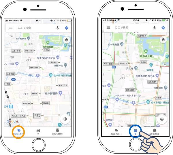 賢く使おう!Googleマップの活用術!裏技も!賢く使おう!Googleマップの活用術!裏技も!