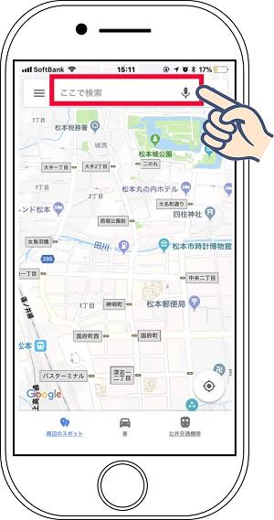 賢く使おう!Googleマップの活用術!裏技も!