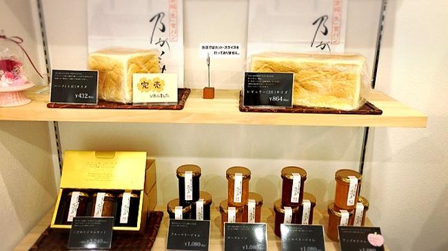 【乃がみ はなれ 松本店】の高級生食パン注文方法