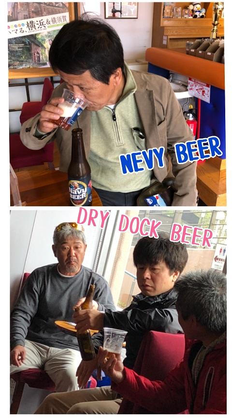 海軍ビール飲み比べ