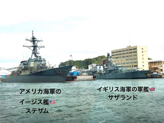 イギリス海軍サザランド