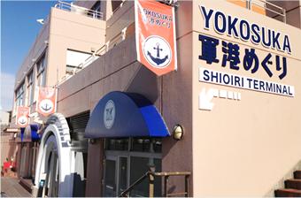横須賀海軍めぐり