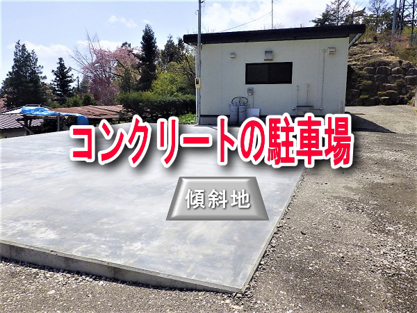 傾斜のある土地のコンクリートと砕石の駐車場
