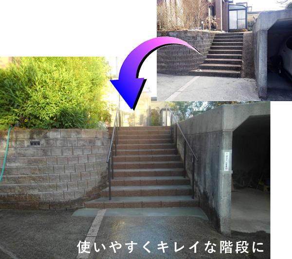 化粧ブロックの階段リフォームと手すりの取り付け