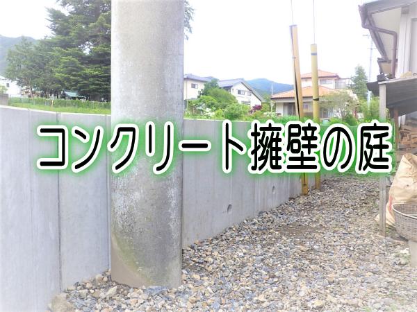 メンテナンス不要!コンクリート打ちっぱなし調のL型擁壁