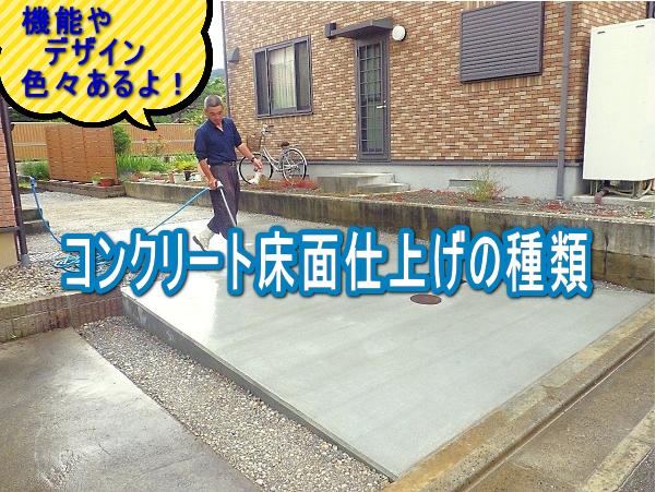 コンクリート床面種類【スタンプコンクリート】