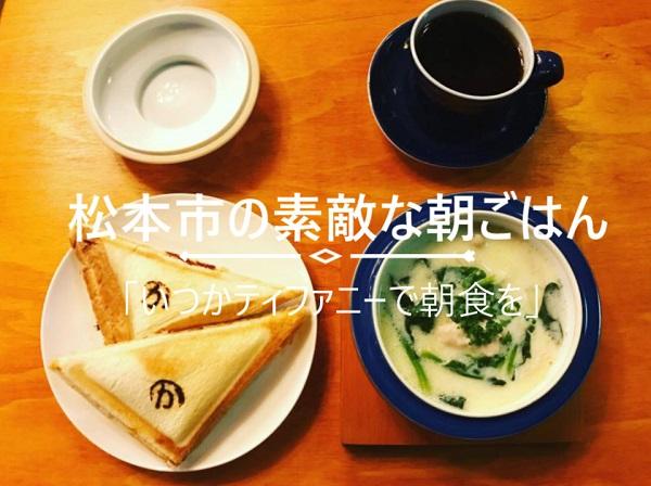 素敵な朝活!松本市の朝ごはんで「いつかティファニーで朝食を」