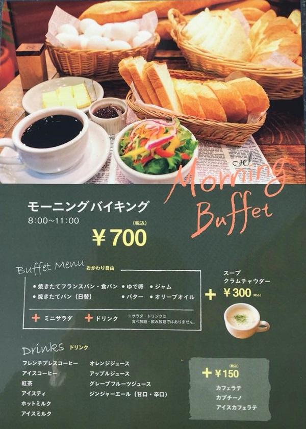松本市の美味しい朝食【SWEET(スイート)縄手本店】