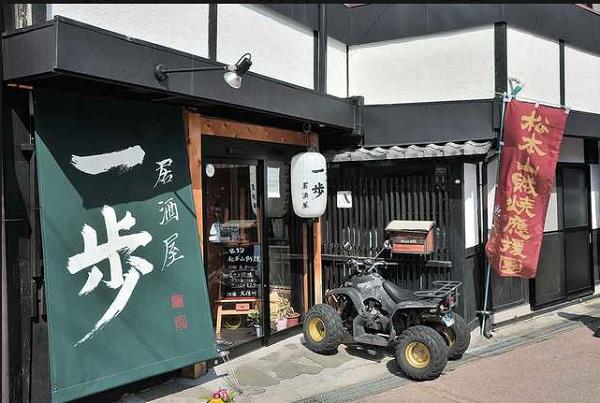 松本山賊焼きが美味しい店【居酒屋 一歩】