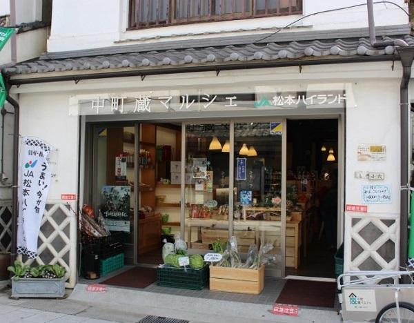 松本市の本格ジェラート【中町蔵マルシェ(JA松本ハイランドアンテナショップ)】