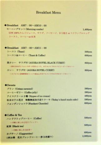 松本市の美味しい朝食【喫茶室 八十六温館(やとろおんかん)】