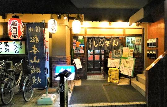 松本山賊焼きが美味しい店【居酒屋 しんざん】