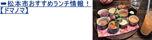 松本市おすすめランチ!隠れ家レストラン【ドマノマ】