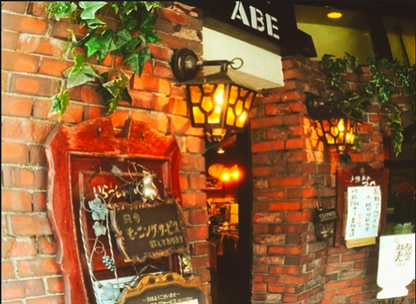松本市の美味しい朝食【珈琲美学 アベ】