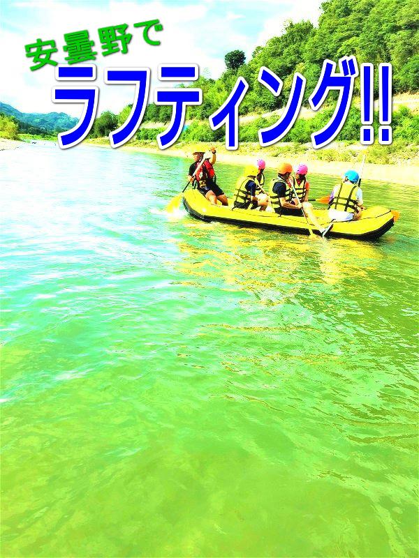 安曇野の川を楽しむ『ラフティング』で夏休みを満喫!!