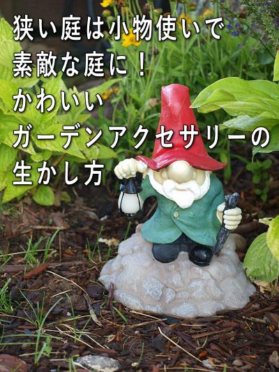 狭い庭は小物使いで素敵な庭に!かわいいガーデンアクセサリーの生かし方