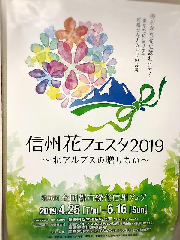 2019年信州花フェスタに向けて~木で作る馬・たぬき・トナカイ