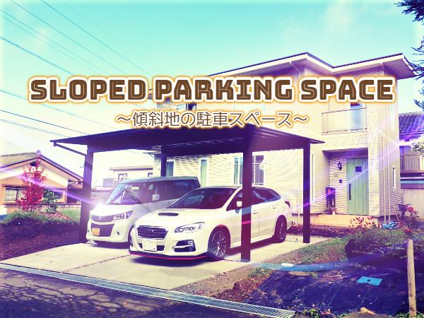 シンプルながらこだわりぬいた車好きのための駐車場