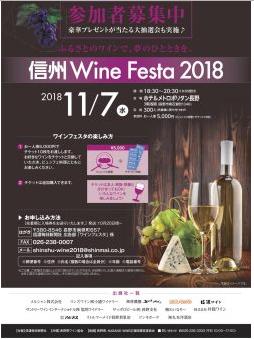 信州 Wine Festa 2018