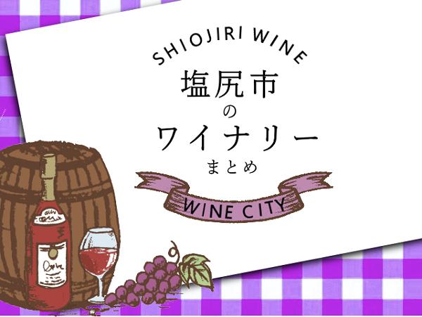 美味しいワインの宝庫!塩尻市内のワイナリー 一覧