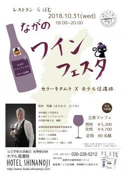 ホテル信濃路 NAGANO WINE FEST開催