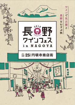長野ワインフェス in NAGOYA 2018