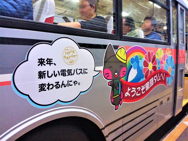 今年で最後!関電トンネルトロリーバス