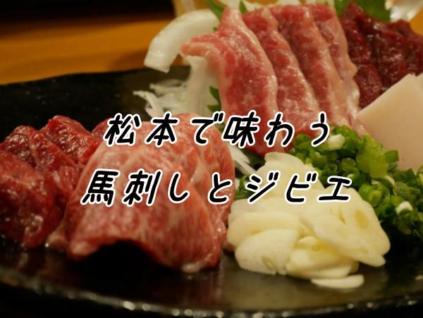 信州名物!馬刺し&ジビエ料理を食べつくせ!!松本市周辺おすすめ店