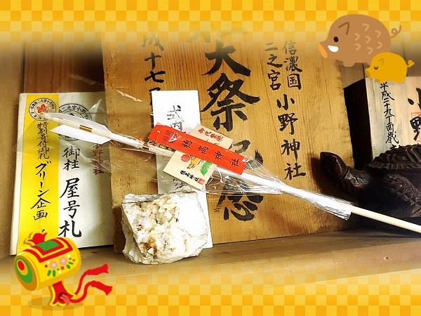 穂高神社の破魔矢は、会社の神棚に