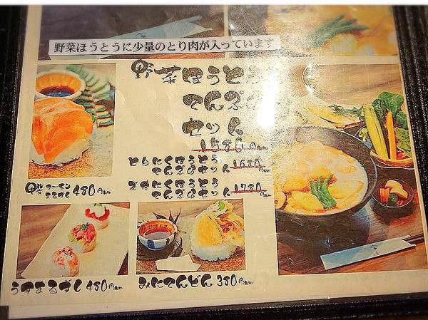 山梨名物ほうとうが美味しい「完熟屋」の口コミレビュー・メニューや値段も!