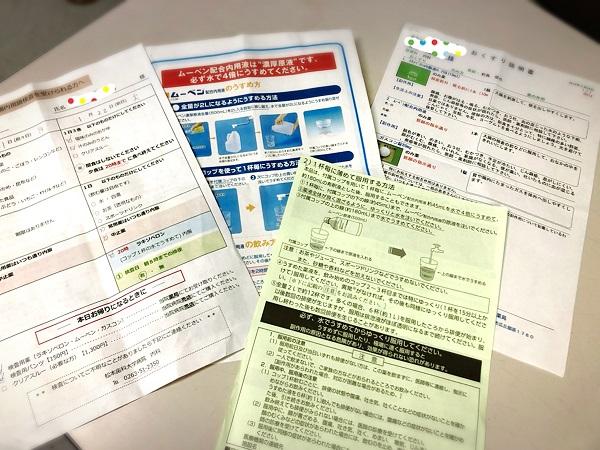 便潜血検査陽性→大腸内視鏡検査の体験記