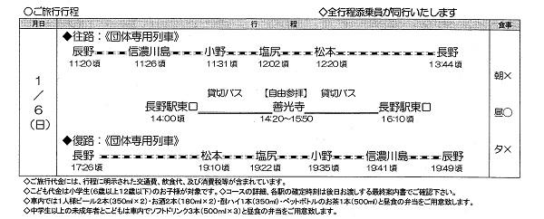 お座敷列車たのめ号で行く善光寺初詣の旅のスケジュール
