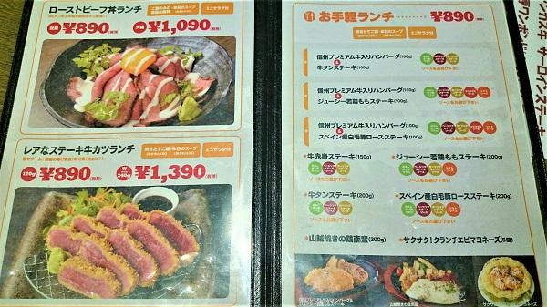 肉食男女 村井店のメニュー