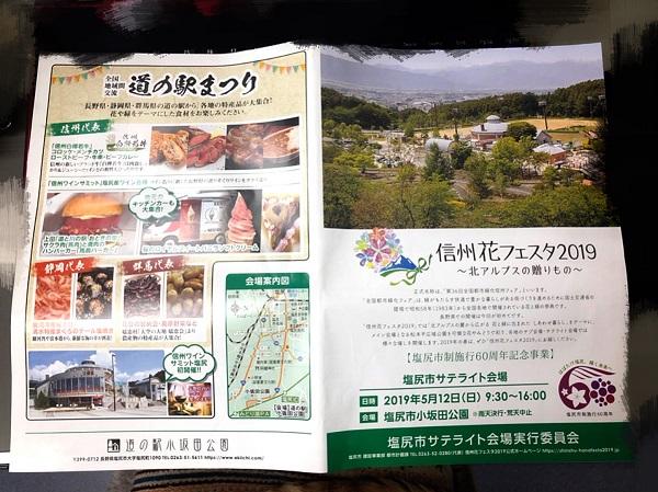 信州花フェスタ2019~小坂田公園道の駅まつり~