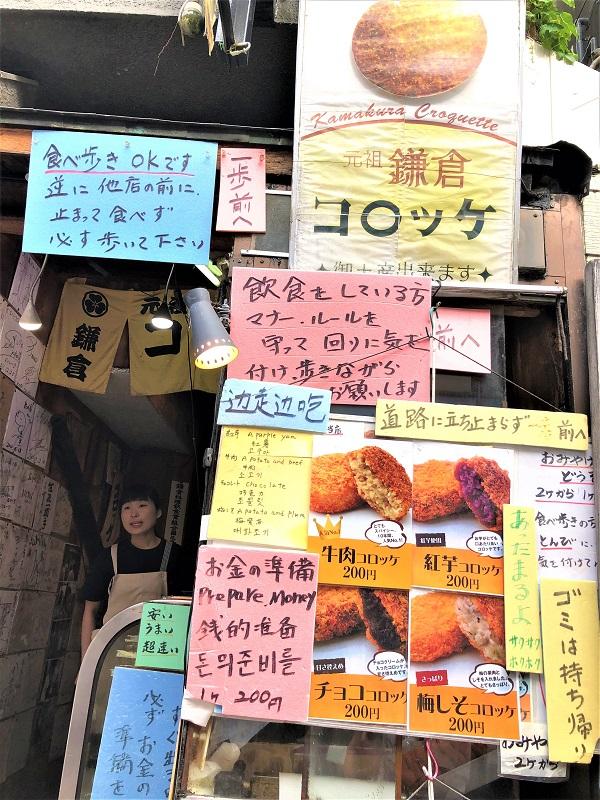 鎌倉『小町通り』で食べ歩き!絶対食べるべし!おすすめグルメ鎌倉コロッケ