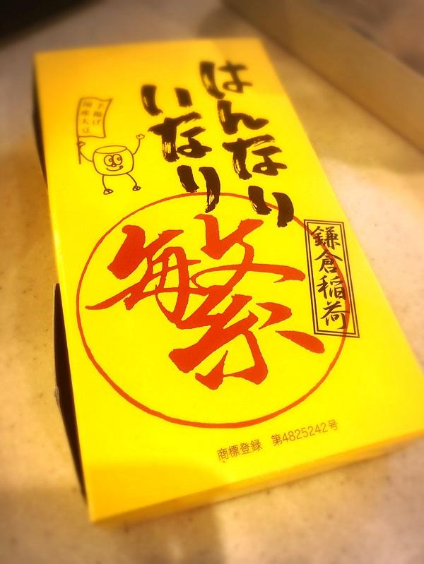 鎌倉『小町通り』で食べ歩き!絶対食べるべし!おすすめグルメはんなりいなり
