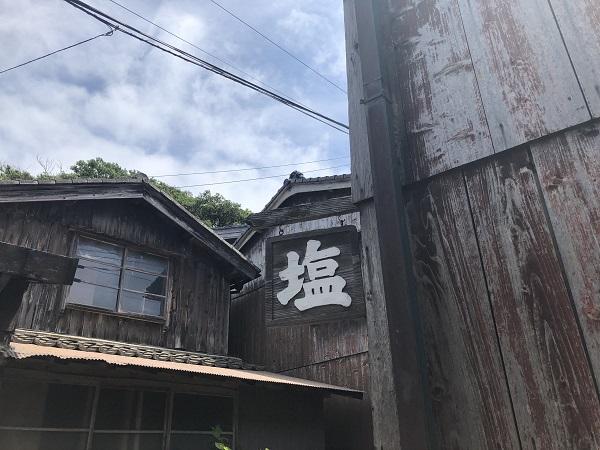 三角家(さんかくや)宿根木