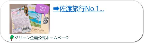 佐渡旅行No.2