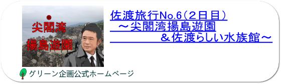 佐渡旅行No.6(2日目)~尖閣湾揚島遊園&佐渡らしい水族館~