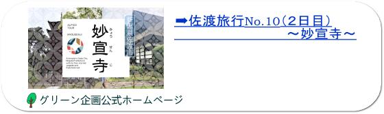 佐渡旅行No.10(2日目)~妙宣寺~