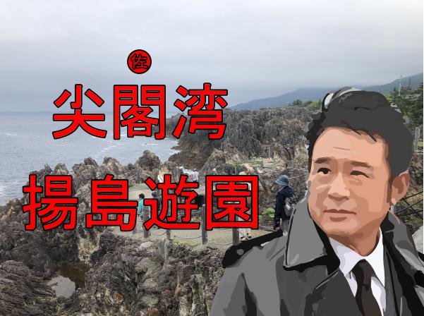佐渡旅行No.6(1日目)~尖閣湾揚島遊園&佐渡らしい水族館~