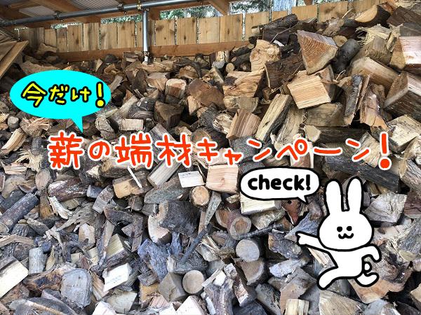 期間限定!薪軽トラ1台ご購入の方に端材1台分プレゼント☆